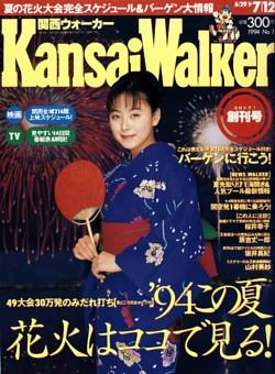 関西ウォーカー_1994年 【創刊号】
