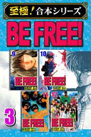 【至極!合本シリーズ】BE FREE! 3巻