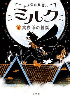 ネコ魔女見習い ミルク 1 ~真夜中の冒険~