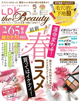 LDK the Beauty 2019年5月号