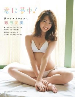 (グラビア)夢みるアドレセンス 志田友美