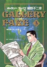 GALLERY FAKE 3巻