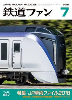 鉄道ファン 2018年7月号,通巻687号