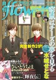 月刊flowers 2020年3月号(2020年1月28日発売)