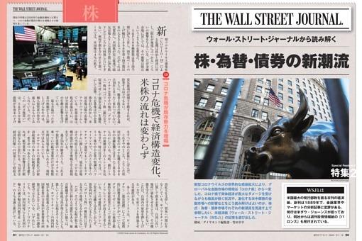 【特集2】 ウォール・ストリート・ジャーナルから読み解く 株・為替・債券の新潮流