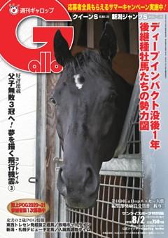 週刊Gallop 2020年8月2日号