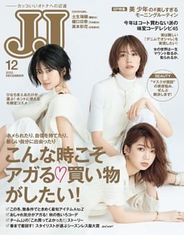 JJ 12月号