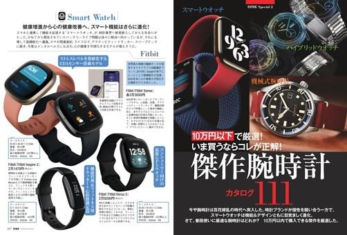 傑作 腕時計カタログ111