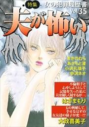 女の犯罪履歴書Vol.35~夫が怖い~ 1