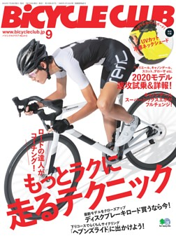 BiCYCLE CLUB 2019年9月号 No.413