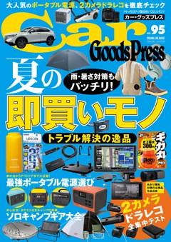 Car GoodsPress vol.95