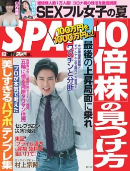 週刊SPA! 2021年8月3日号