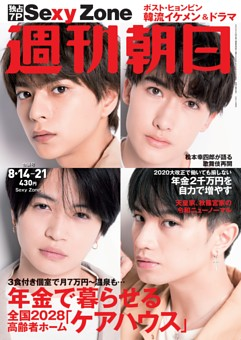 週刊朝日 8月14日・21日合併号