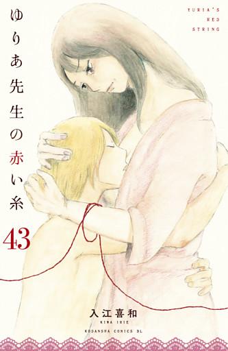 ゆりあ先生の赤い糸 分冊版(43)