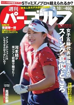 週刊パーゴルフ 2020年2月18日号