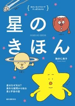 星のきほん星はなぜ光る? 素朴なギモンから知る星と宇宙の話