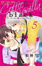 コーヒー&バニラ black【マイクロ】 5
