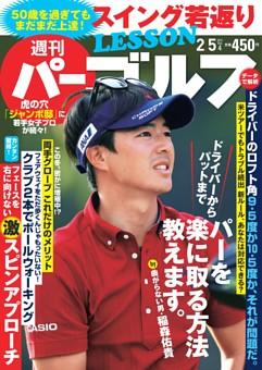 週刊パーゴルフ 2019年2月5日号