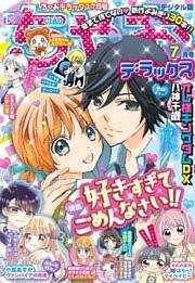 ちゃおデラックス 2020年7月号(2020年5月20日発売)