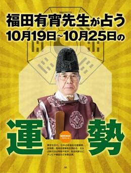 福田有宵先生が占う! 今週の運勢/10月19日~10月25日