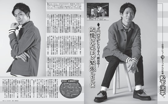 〈特写〉松下洸平(32)俳優デビュー10年でつかんだ転機/朝ドラ「スカーレット」