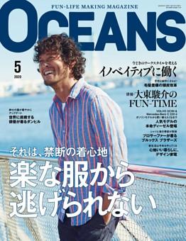OCEANS 2020年5月号