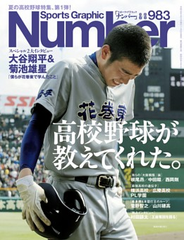 Number 983号