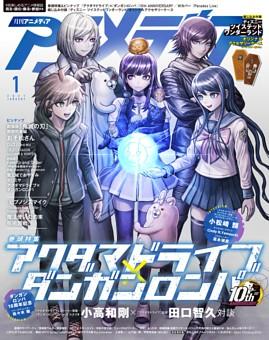 アニメディア 2021年1月号