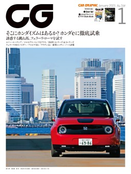 CG(CAR GRAPHIC) 2021年1月号
