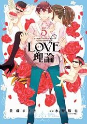 LOVE理論 5巻