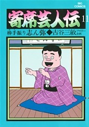 寄席芸人伝 11巻