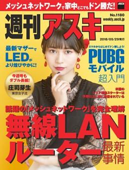 週刊アスキー No.1180(2018年5月29日発行)