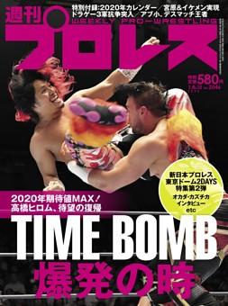 週刊プロレス 2020年1月8&15日合併号
