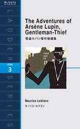 The Adventures of Arsene Lupin, Gentleman-Thief 怪盗ルパン傑作短編集