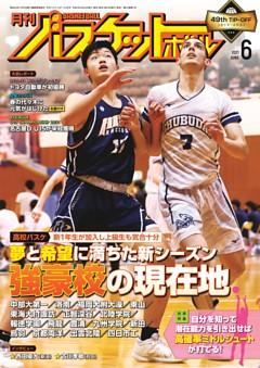 月刊バスケットボール 2021年6月号