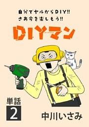 DIYマン【単話】 2