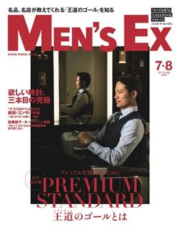 MEN'S EX 2019年07,08月合併号