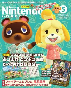 Nintendo DREAM 2020年05月号