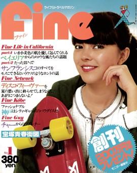 Fine_1978年 【創刊号】
