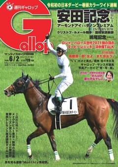 週刊Gallop 2019年6月2日号