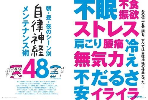 朝・昼・夜のシーン別 自律神経メンテナンス術48