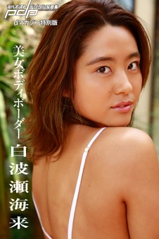 【特典】白波瀬海来 美女ボディボーダー  dマガジン特別版