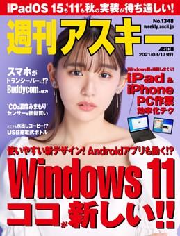 週刊アスキー No.1348(2021年8月17日発行)