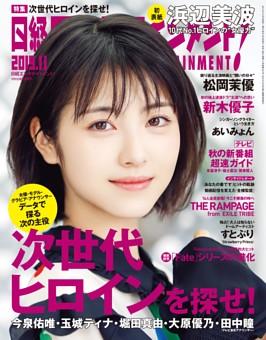 日経エンタテインメント! 11月号