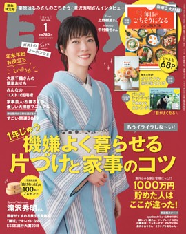 ESSE 2019年1月号増刊新年特大号