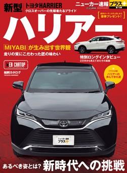ニューカー速報プラス第72弾 トヨタ 新型ハリアー