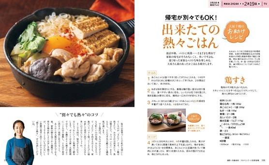 大原千鶴のお助けレシピ