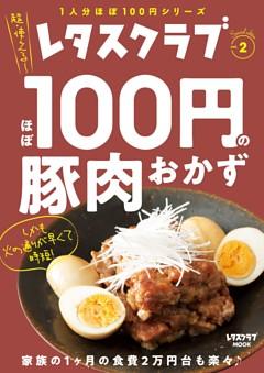 【特典】レタスクラブ Special edition ほぼ100円の豚肉おかず 表紙