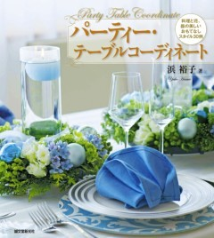 パーティー・テーブルコーディネート料理と花、器の美しいおもてなしスタイル30例