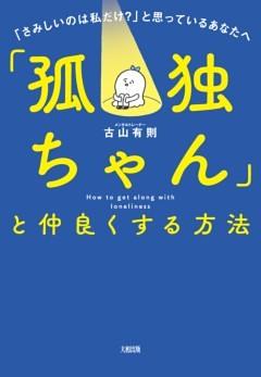 「孤独ちゃん」と仲良くする方法(大和出版)「さみしいのは私だけ?」と思っているあなたへ